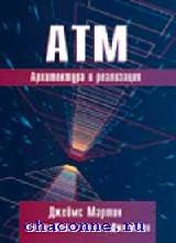ATM Архитектура и реализация