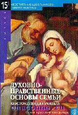 Духовно-нравственные основы семьи в 3х частях часть 3я