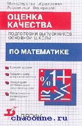 Математика 9 кл. Оценка качества подготовки выпусников