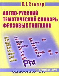 Англо-русский тематический словарь фразовых глаголов для учащихся
