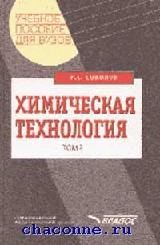 Химическая технология в 2х томах