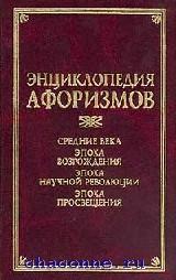 Энциклопедия афоризмов. Средние века. Эпоха возрождения