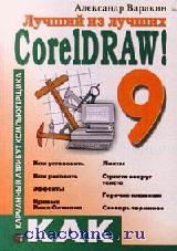 Лучший из лучших Corel Draw! 9