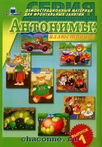 Антонимы 16 карт
