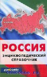 Россия. Энциклопедический справочник