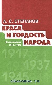 Краса и гордость народа. О молодежи 1917-1945