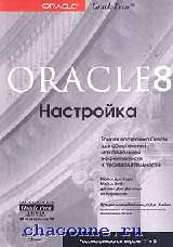 Oracle 8. Настройка