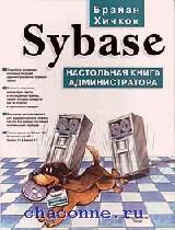 Sybase:Настольная книга администратора