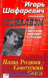 Социализм как явление мировой истории
