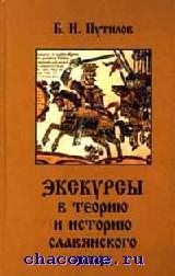 Экскурсы в теорию и историю славянского эпоса