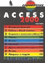 Access 2000. Справочник