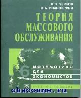 Математика для экономистов 6й том. Теория массового обсл