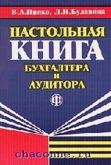 Настольная книга бухгалтера и аудитора