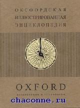 Оксфордская иллюстрированная энциклопедия том 6й. Изобретения и технологии