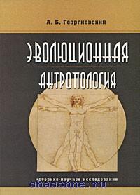 Эволюционная антропология. Историко-научное исследование