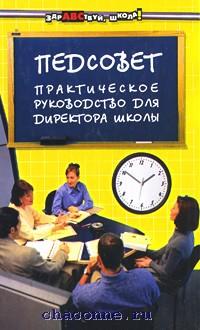 Педсовет. Практическое руководство для директора школы