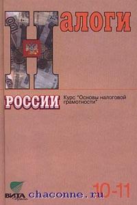 Налоги России. Основы налоговой грамотности УЧЕБНИК 10-11 кл