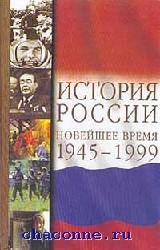 История России в новейшее время 1945-1999