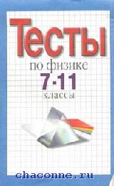 Тесты по физике 7-11 кл
