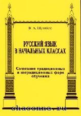 Русский язык в начальных классах