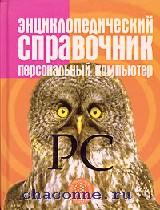 Персональный компьютер. Энциклопедический справочник