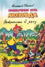 Приключения кота Леопольда. Приключения в лесу