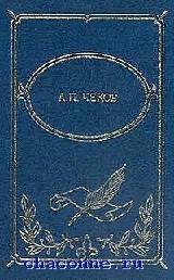 Чехов в 2х томах