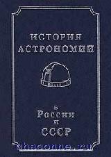 История астрономии в России и СССР