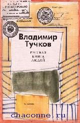 Русская книга людей