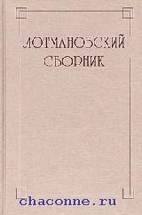 Лотмановский сборник том 3й