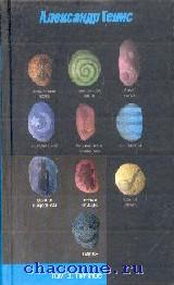 Генис в 3х томах