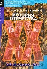 История Отечества XX век. Экспресс-курс