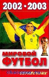 Мировой футбол. Справочник  2002/2003 гг