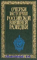 Очерки истории российской внешней разведки том 1й