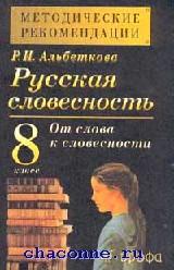 Русская словесность 5 кл.От слова к словесности. Методические рекомендации