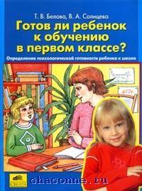 Готов ли ребенок к обучению в первом классе