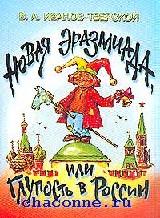 Новая Эразмиада, или глупость в России!