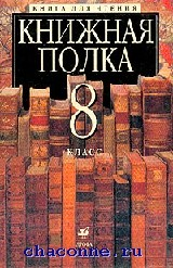 Книжная полка. Книга для чтения 8 кл