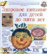 Здоровое питание для детей до пяти лет