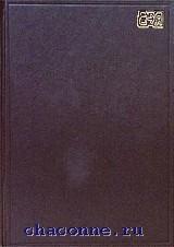 Современный русско-английский словарь 130 000 слов