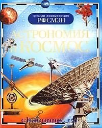 Астрономия и космос. Детская энциклопедия Росмэн