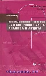 Информационные технологии бухгалтерского учета,анализа и аудита