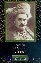 Атаман Семенов. О себе