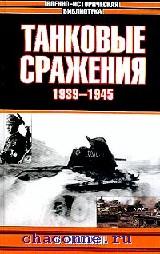 Танковые сражения 1939-1945 годов