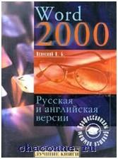 Word 2000 русская и англ. версия