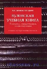 Вузовская учебная книга