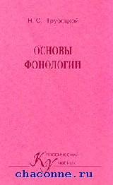 Основы фонологии