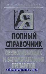 Полный справочник обезболивающих и вспомогательных препаратов