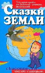 Сказки Земли