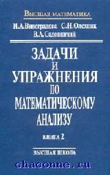 Задачи и упражнения по математическому анализу в 2х частях